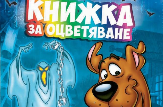 Излизат първите 3 книжки от хитовата поредица за Скуби-Ду
