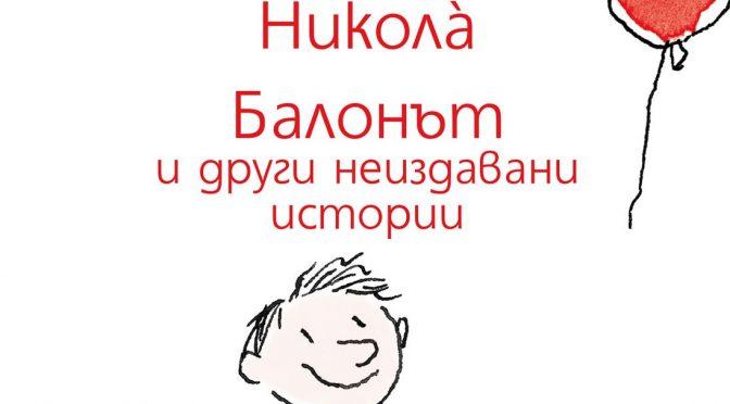 Непубликувани истории за малкия Никола