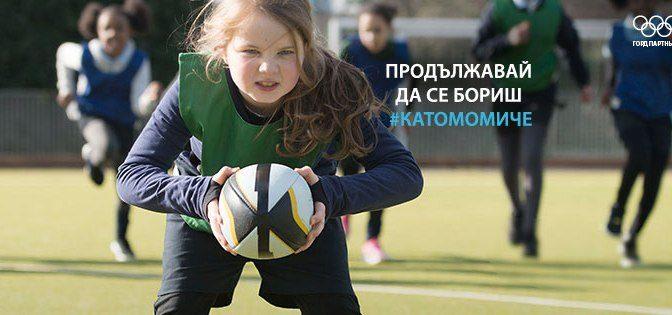 В подкрепа на момичетата, които искат да се занимават със спорт