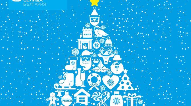 Купете коледна картичка, помогнете на децата от SOS Детски селища България