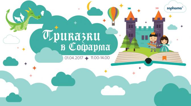 """Автори и актьори срещат децата с чудни герои по време на """"Приказки в Софарма"""""""