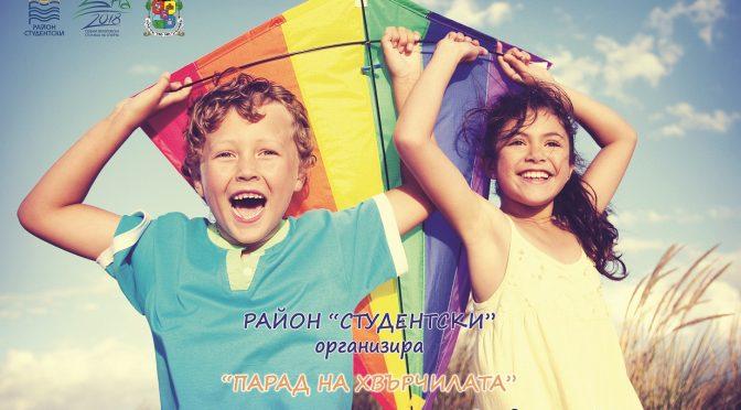 Парад на хвърчилата в столичния район Студентски