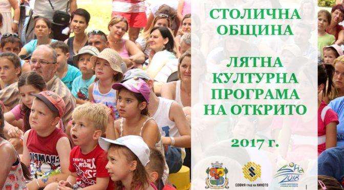 Лятна културна програма на открито на Столична община