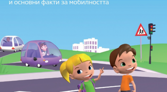 """Детски конкурс """"Пътят и аз"""""""