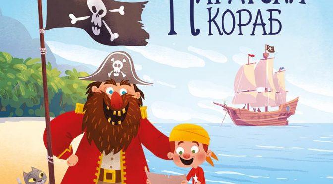 """Време е за приключения с """"На борда на пиратския кораб"""""""