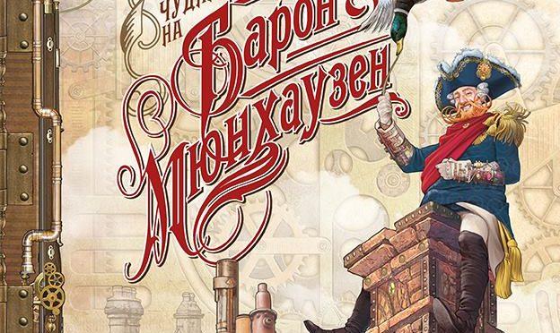 """Станете част от """"Чудните пътешествия на барон Мюнхаузен"""""""