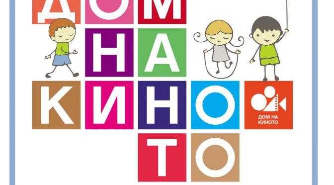 Домът на киното в София предлага кино на родителите, игриза деца