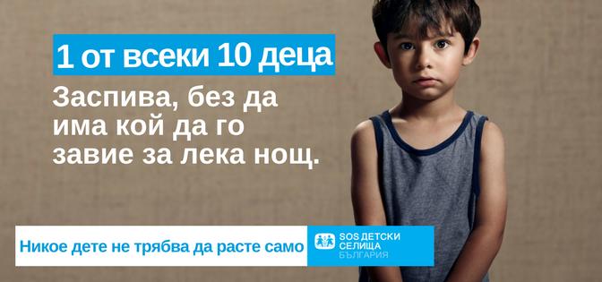 Децата не трябва да растат сами