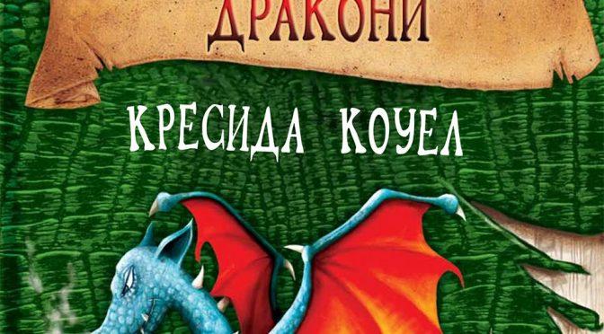 Хълцук Кръвожадни Херингски Трети се завръща с нова порция приключения