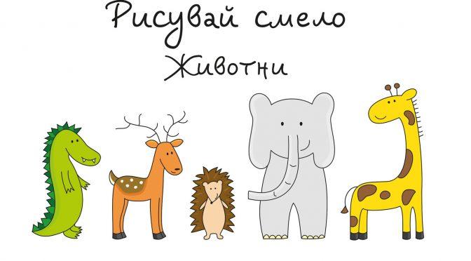Нова поредица учи децата да рисуват