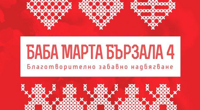 """Благотворително надбягване """"Баба Марта бързала"""" на 10 март"""