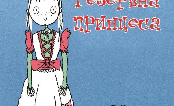 Книга учи децата да ценят важните неща