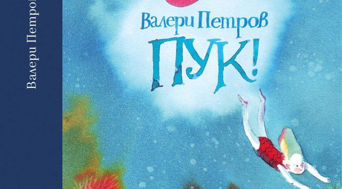 """Ново издание на """"Пук"""" от Валери Петров отбелязва рождения ден на поета"""