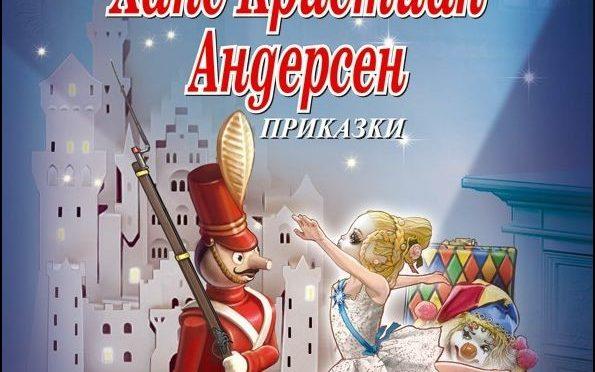 Вълшебните приказки на Андерсен излизат на български, английски и руски