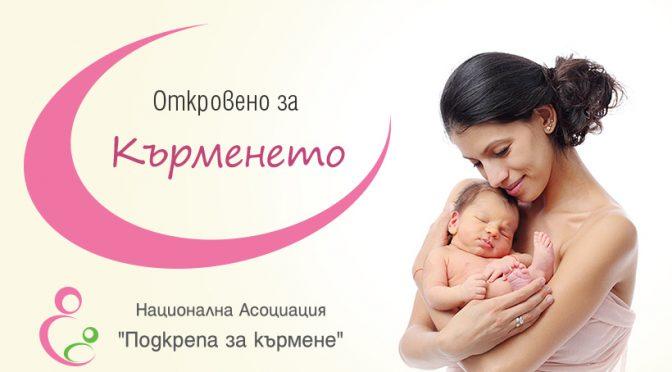 Лекции по повод Световната седмица на кърменето