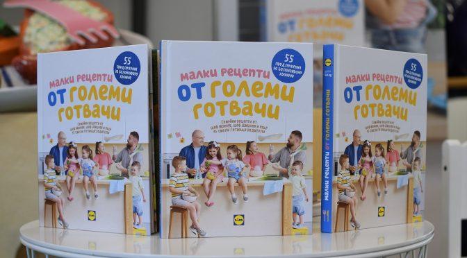 Детска кулинарна книга представиха Манчев и Шишков
