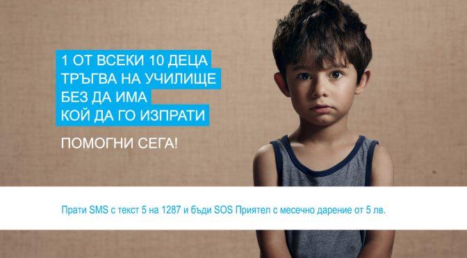 1 от всеки 10 деца тръгва на училище, без да има кой да го изпрати