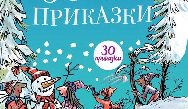 """""""Зимни приказки"""" от Инид Блайтън"""