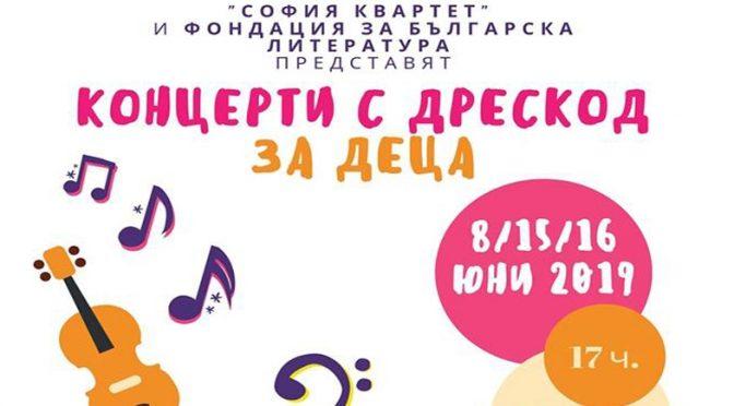 Серия от безплатни концерти за деца под открито небе