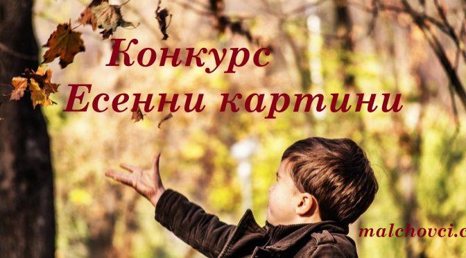 Конкурс! Есенни картини