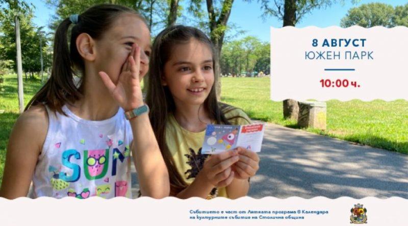 Музейко кани децата на София в парка